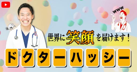 ドクターハッシー YouTubeチャンネル
